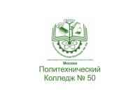 Политехнический колледж 50