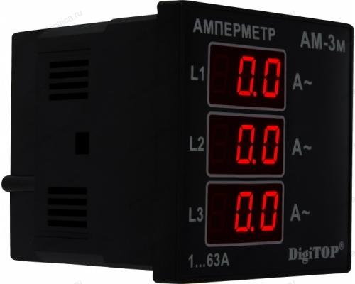Амперметр цифровой трехфазный щитовой Ам-3м DigiTOP